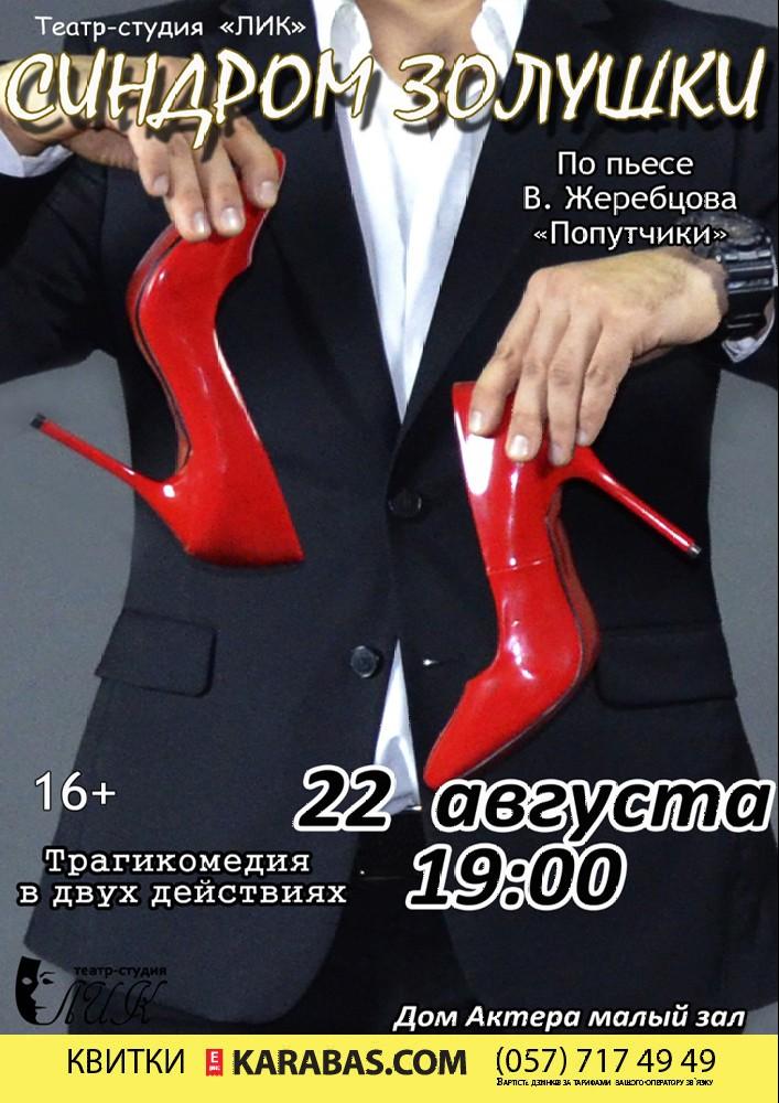 Синдром Золушки. Театр-Студия «ЛИК» Харьков