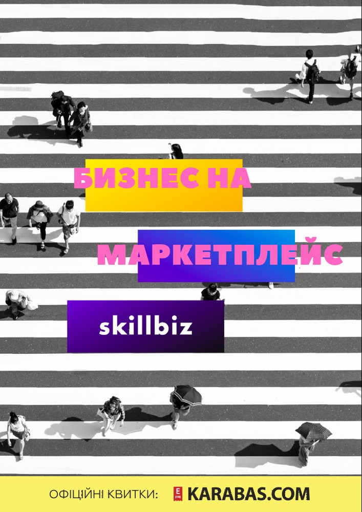 Бизнес на маркетплейсах Харьков