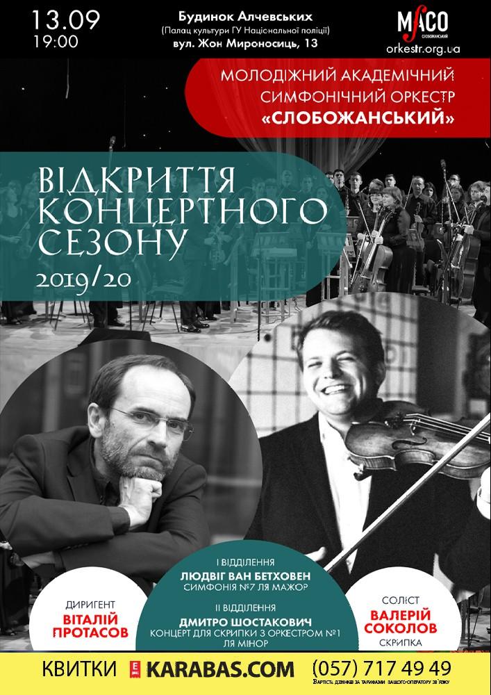 Відкриття концертного сезону 2019/20 МАСО «Слобожанський» Харьков
