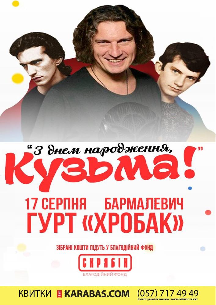 Гурт «Хробак». «З днем народження, Кузьма!» Харьков