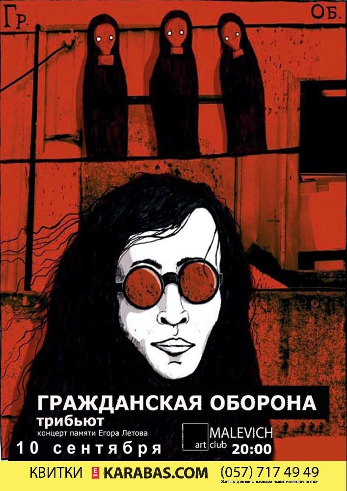Концерт-трибьют группы Гражданская оборона «Песни радости и счастья» Харьков