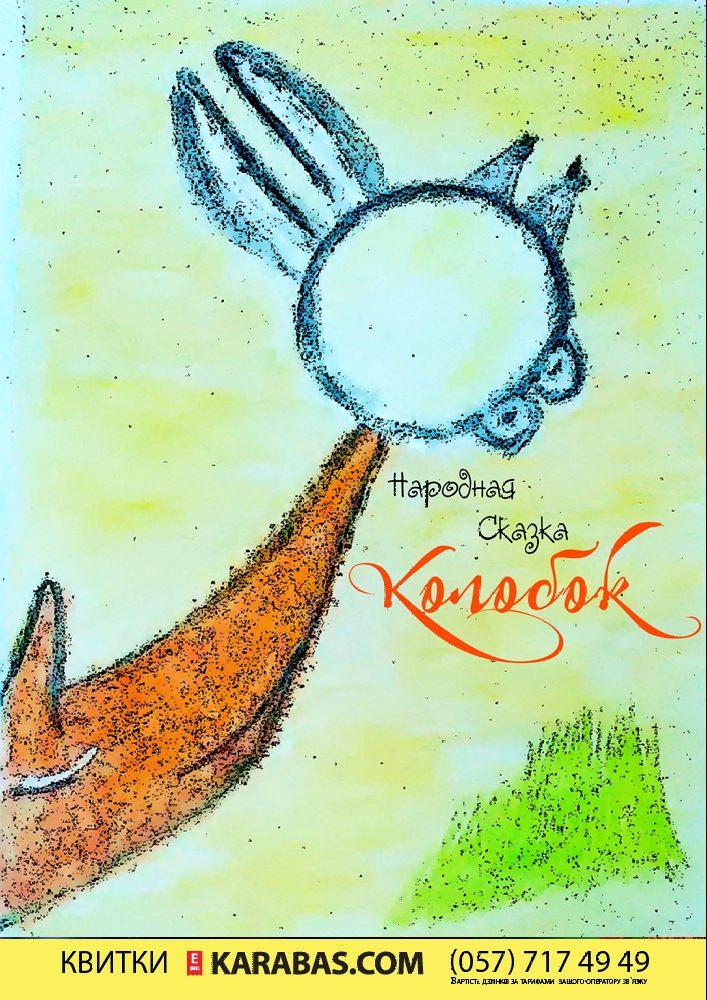 Малый Театр Марионеток. Народная Сказка «Колобок» 3 плюс Харьков