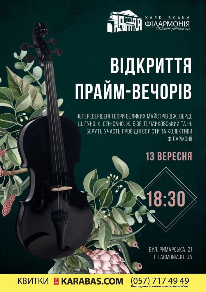 Відкриття прайм-вечорів Харьков