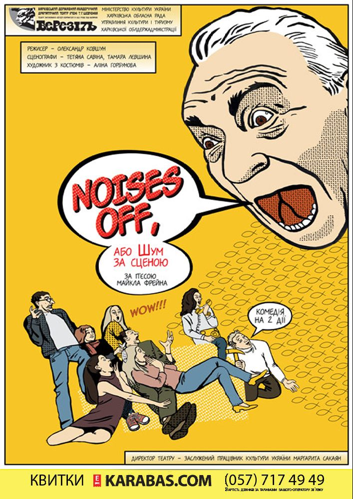 ПРЕМ'ЄРА!!! «Noises Off, або Шум  за сценою» Харьков