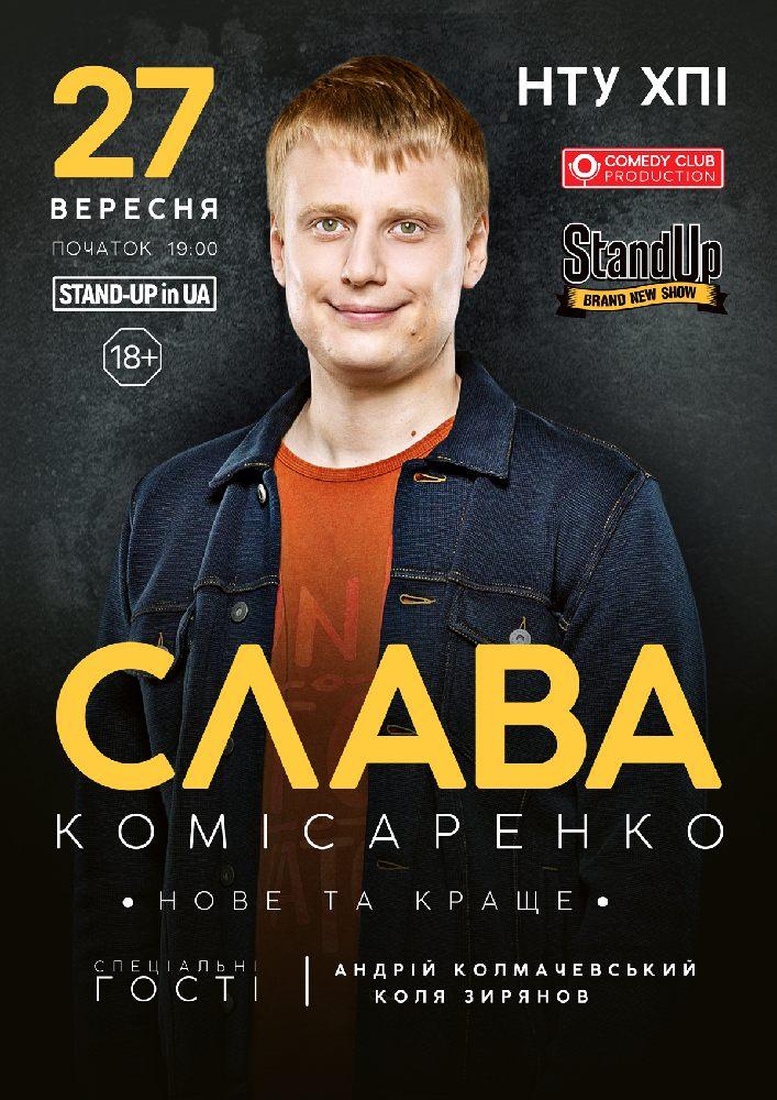 STAND-UP in UA: Слава Комісаренко Харьков