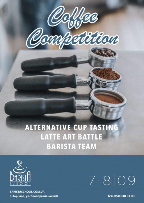 Кофейные соревнования