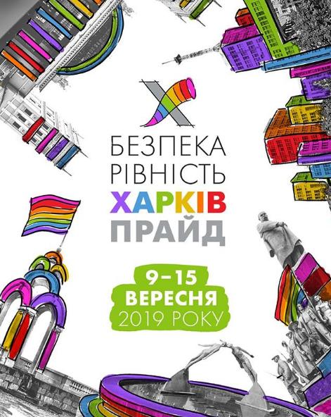 В сентябре состоится первый «ХарьковПрайд»