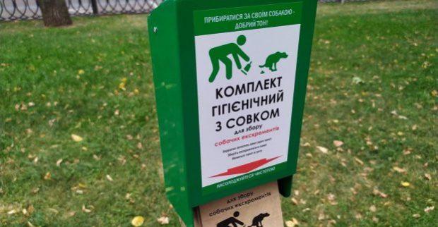 В парках и скверах Харькова устанавливают боксы для уборки за собаками