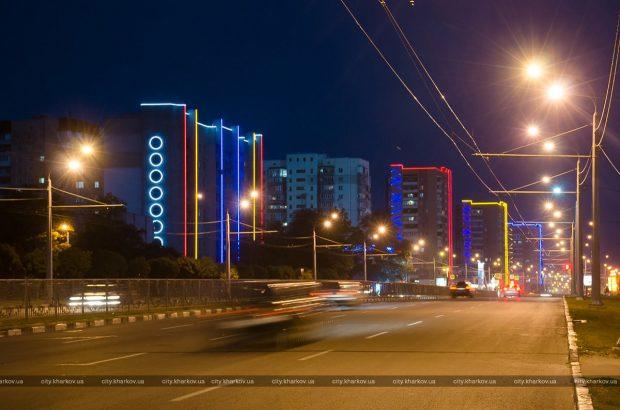В Харькове подсвечивают фасады жилых домов