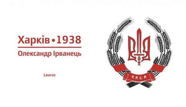 Александр Ирванец «Харьков 1938»