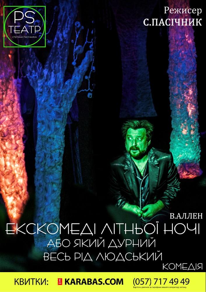 Екс-комедії літньої ночі Харьков