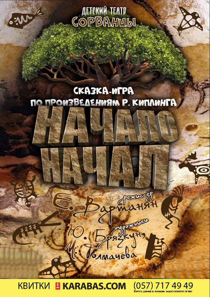 Начало начал Харьков