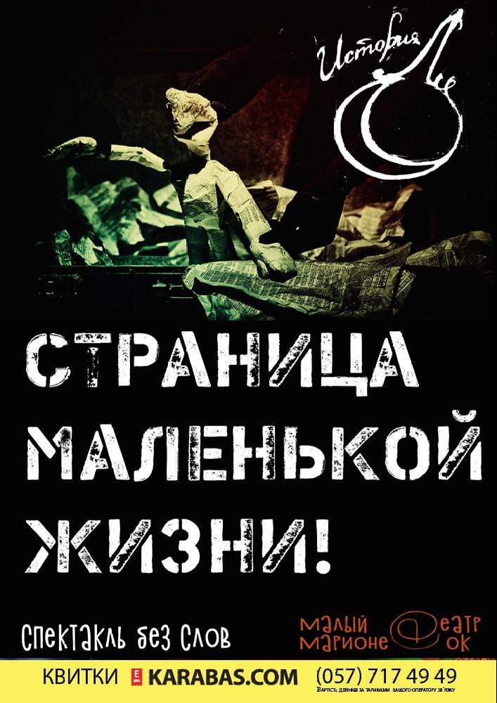 Малый Театр Марионеток. Премьера. «История Лу»! (Страница маленькой жизни) Харьков