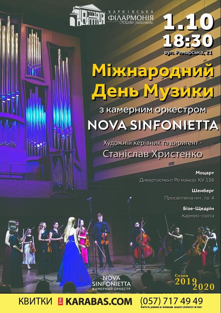 Міжнародний день музики з Nova Sinfonietta Харьков