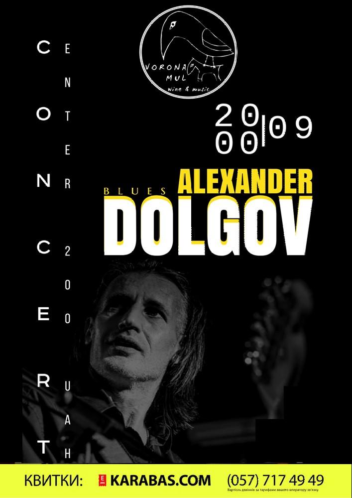Alexander Dolgov Харьков