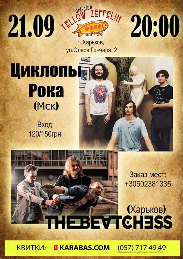 Циклопы Рока/The BeatChess Харьков
