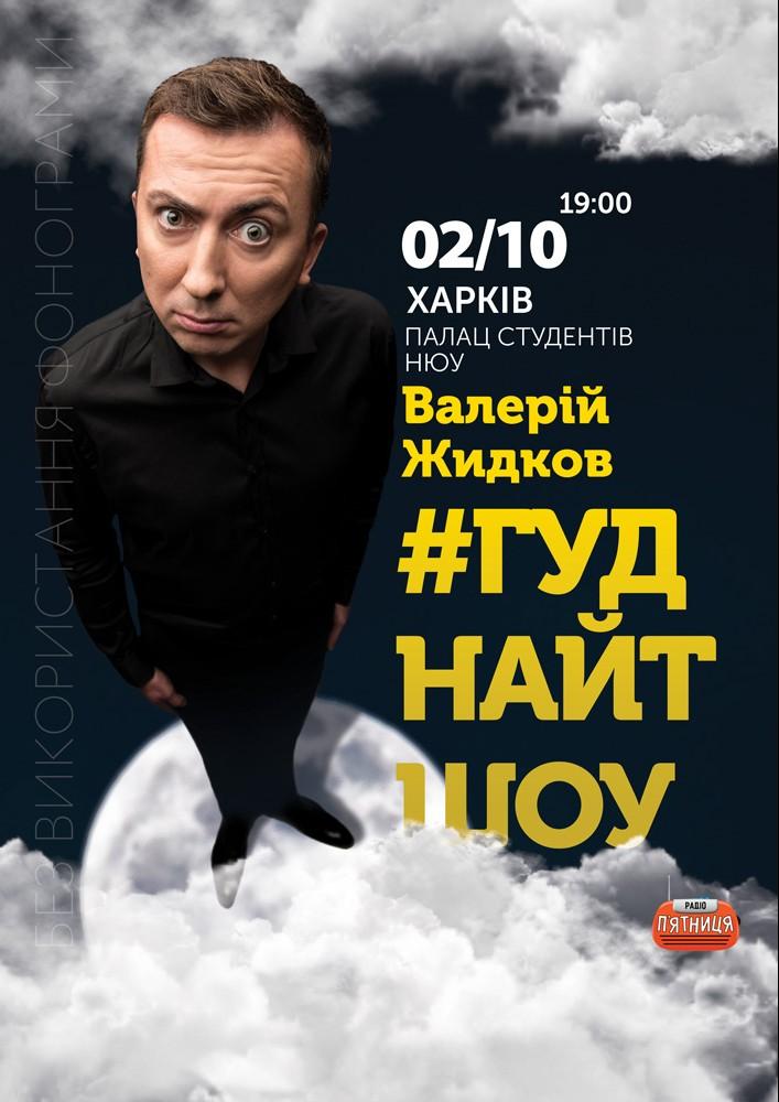 Валерій Жидков #Гуднайтшоу Харьков