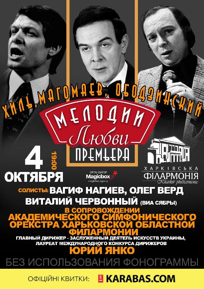 Хиль, Магомаев, Ободзинский «Мелодии любви» Харьков