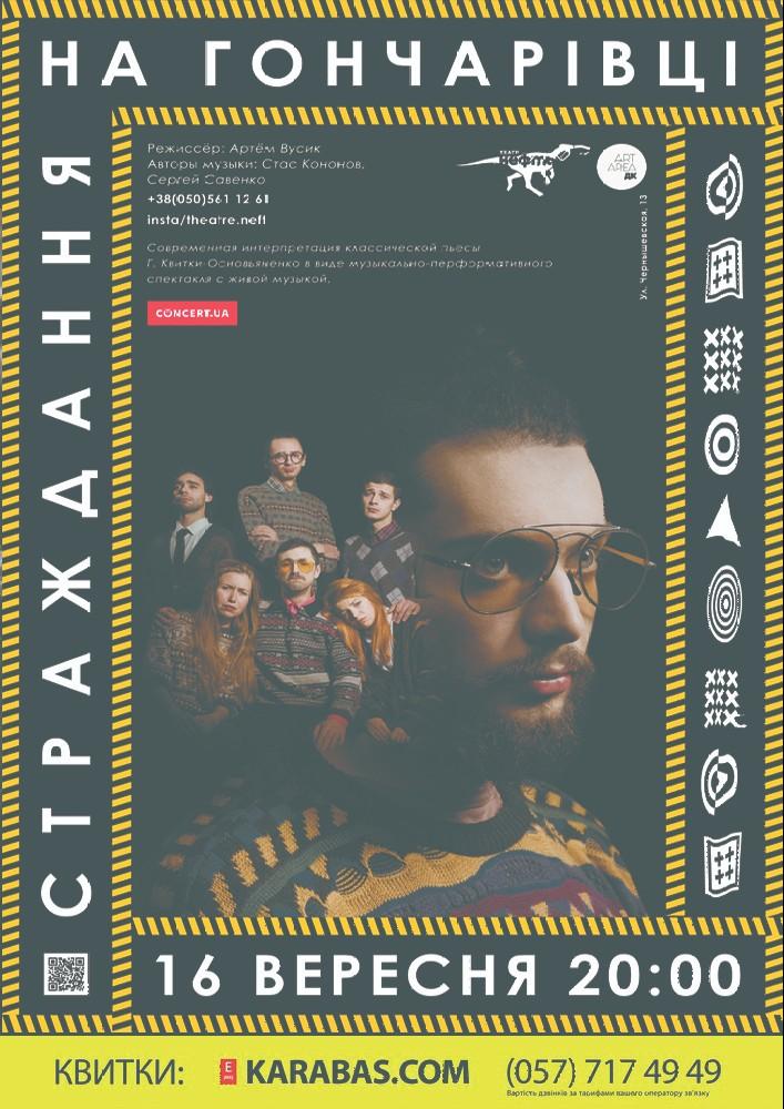Спектакль «Страждання на Гончарівці» Харьков