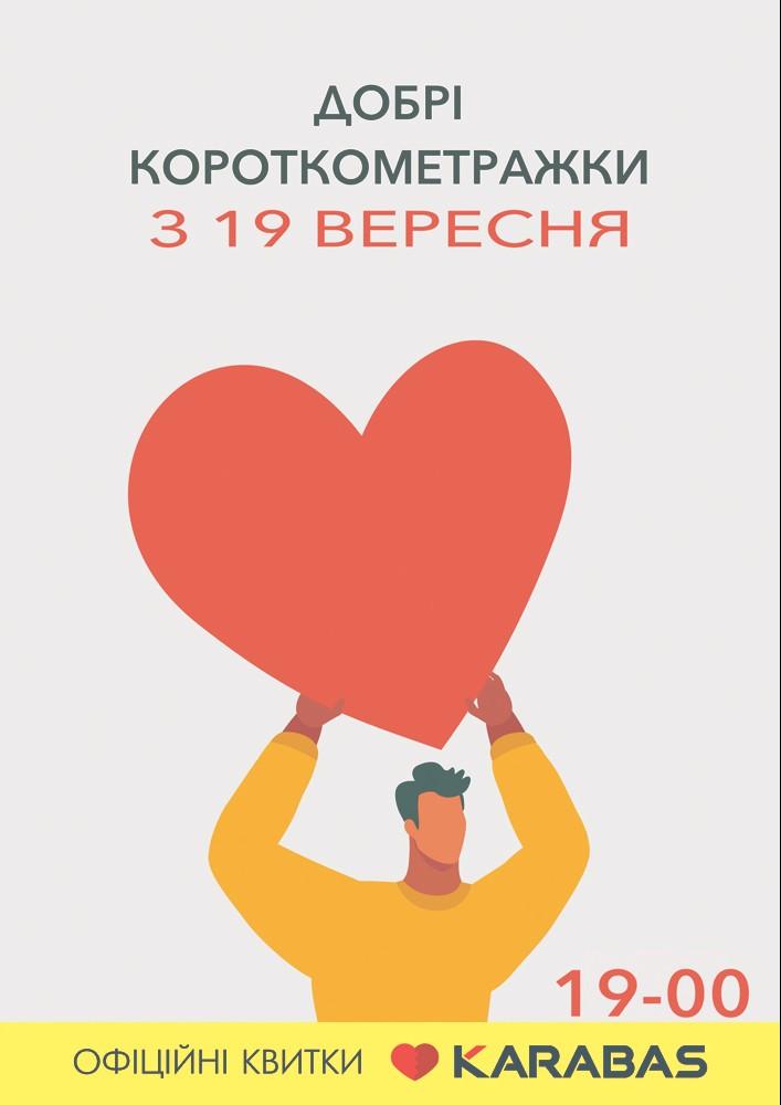 Добрые короткометражки Харьков