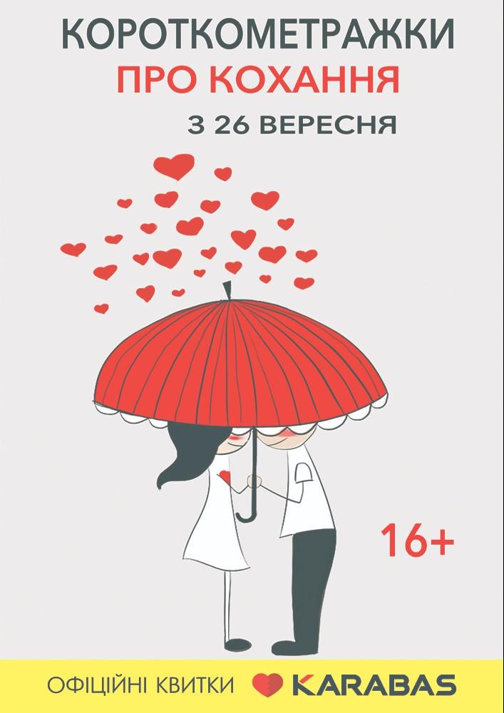 Короткометражки о любви Харьков