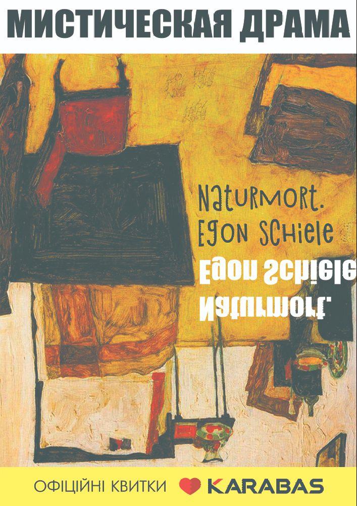 Малый Театр Марионеток. Naturmort. Egon Schiele Харьков