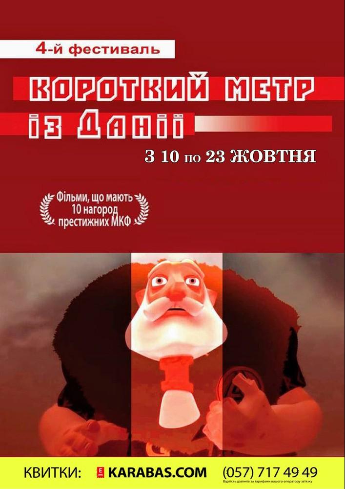 4-й фестиваль «Короткий метр из Дании» Харьков