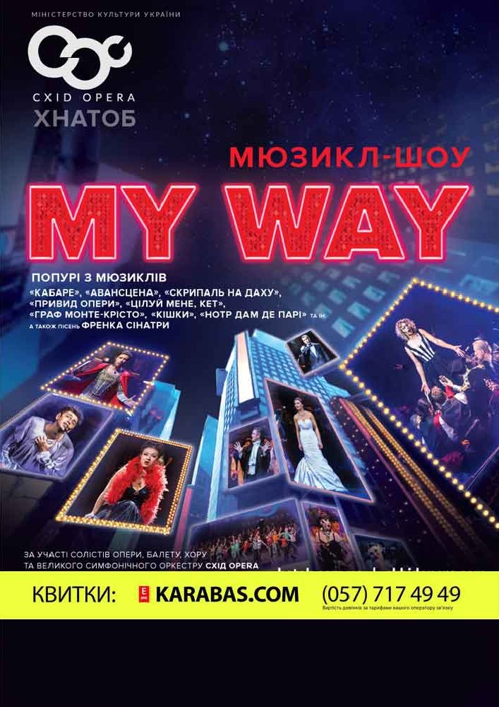 MY WAY попурі з бродвейських шлягеров Харьков
