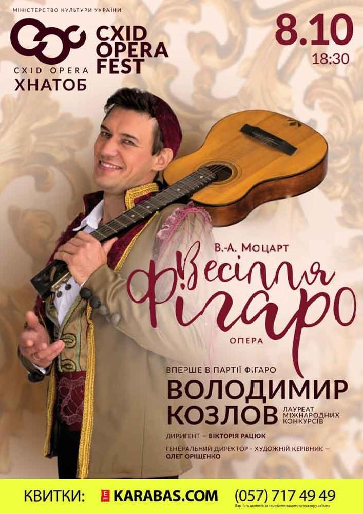 Весілля Фігаро комічна опера Харьков