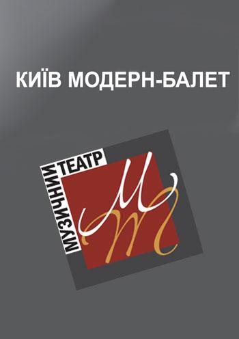 Карміна Бурана балетна вистава (Бельгійська редакція) Харьков
