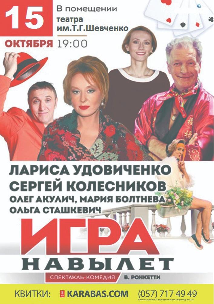 Игра навылет Харьков