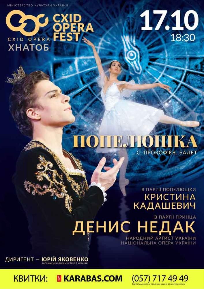 Попелюшка балет Харьков