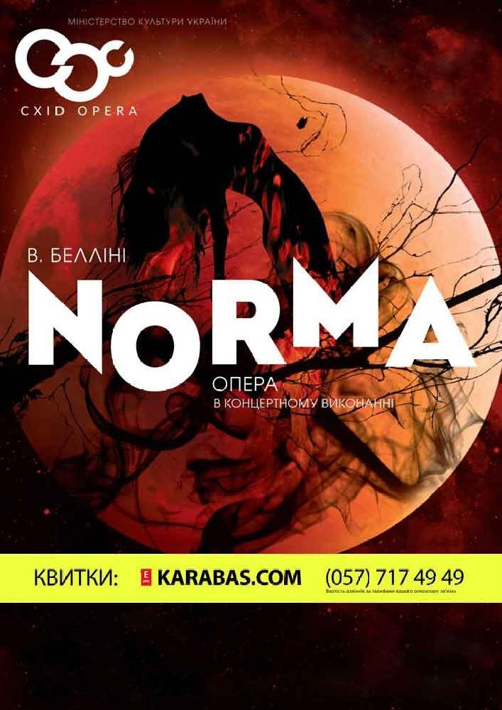 Норма опера (Концертне виконання) Харьков