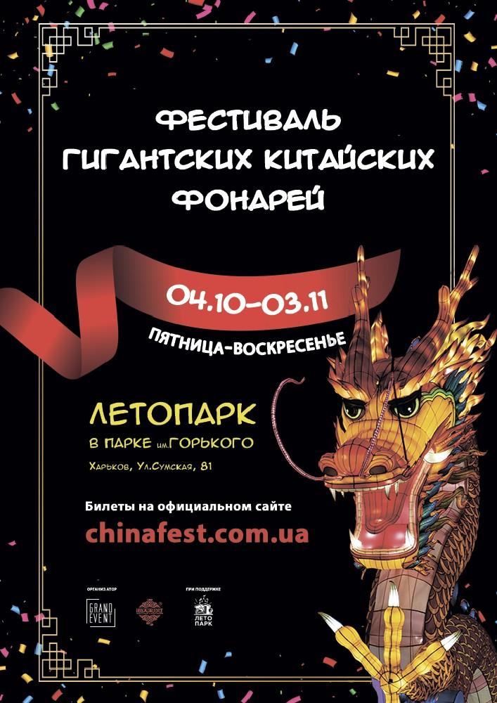 Фестиваль Гигантских Китайских Фонарей Харьков