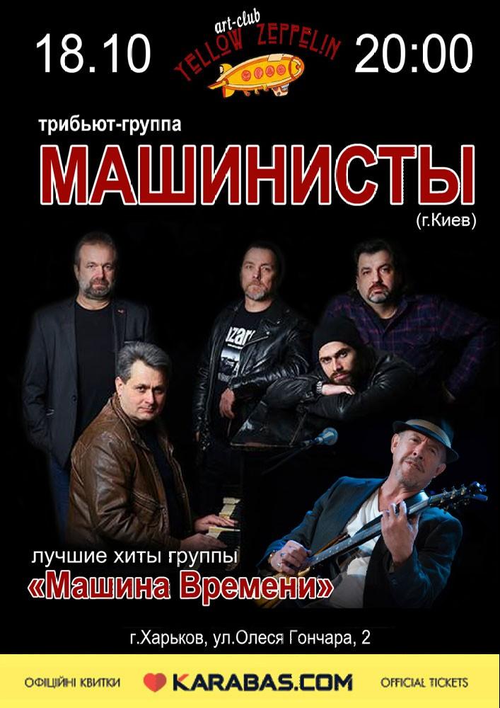Триб'ют «Машина Времени» - гурт «Машинисты» Харьков