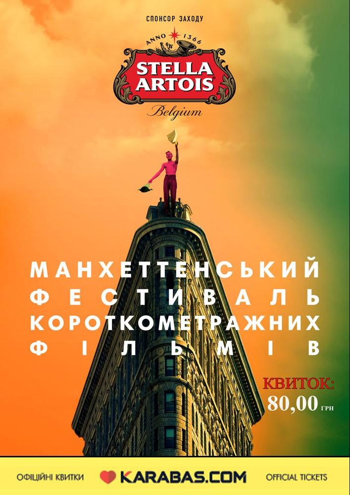 Манхэттенский фестиваль короткометражных фильмов - 2019 Харьков