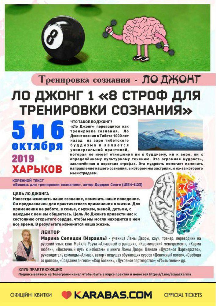 Лекция «Ло Джонг 1 - Восемь строф для тренировки сознания. Часть 2» Харьков