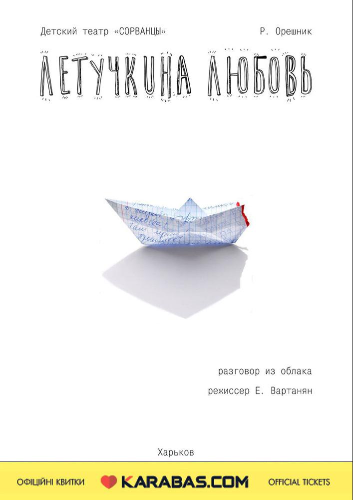 Лєтучкіна любов Харьков