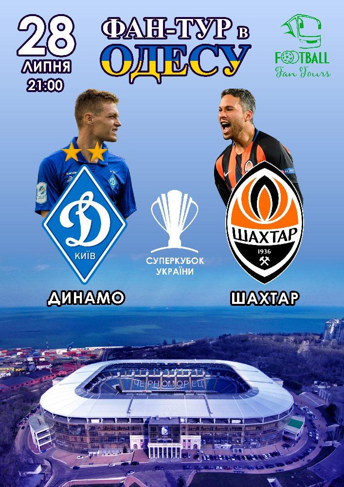 Фан-тур на матч Украина - Португалия Харьков