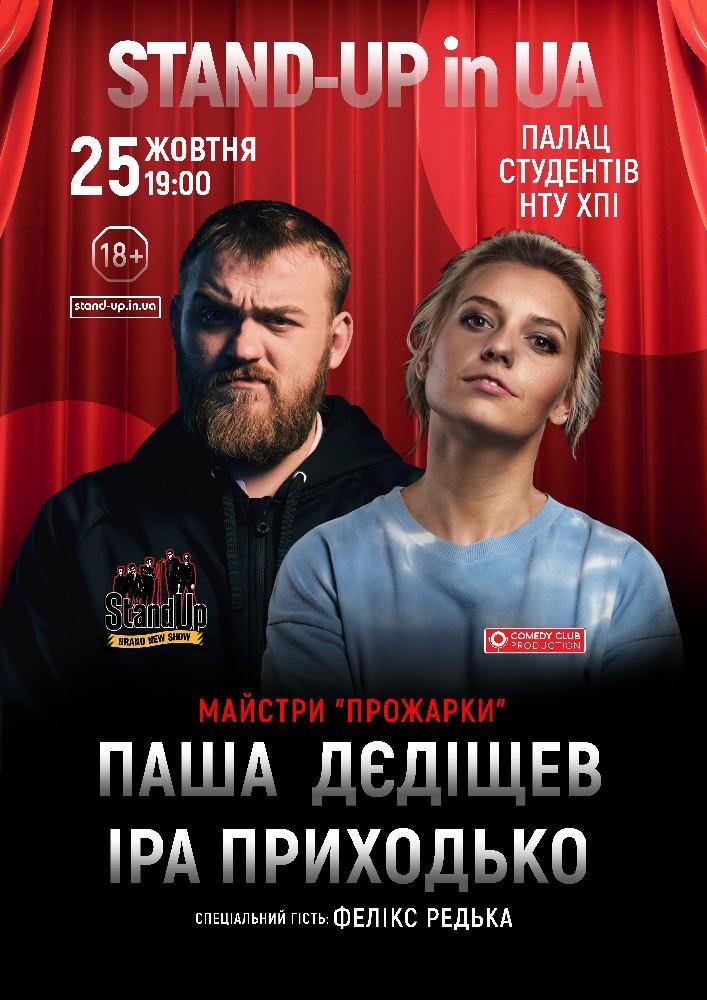 STAND-UP in UA: Іра Приходько та Паша Дєдіщев Харьков