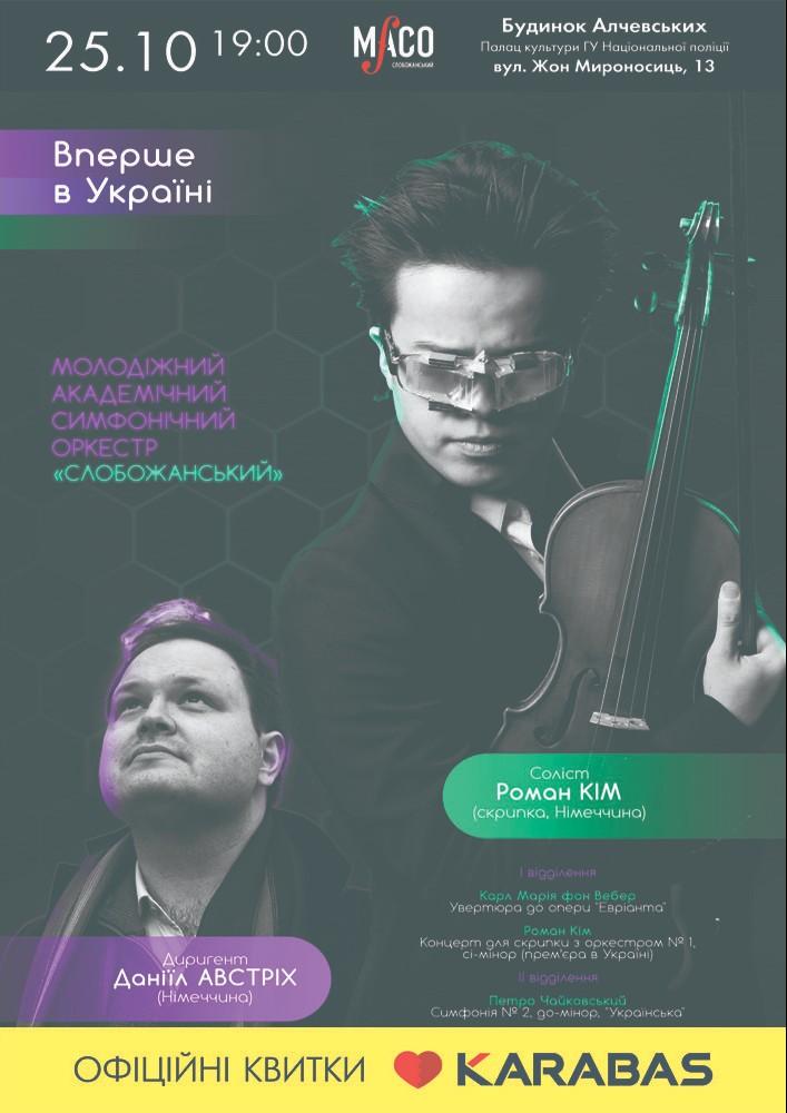 Roman KIM and Daniel AUSTRICH Харьков