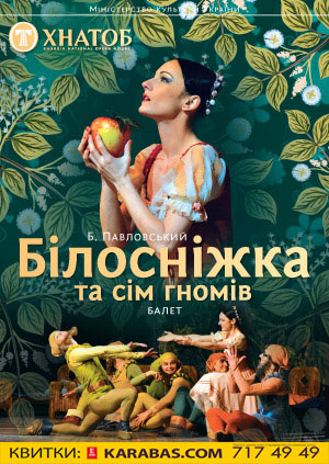 Прем'єра!!! Білосніжка та сім гномів балет-казка Харьков