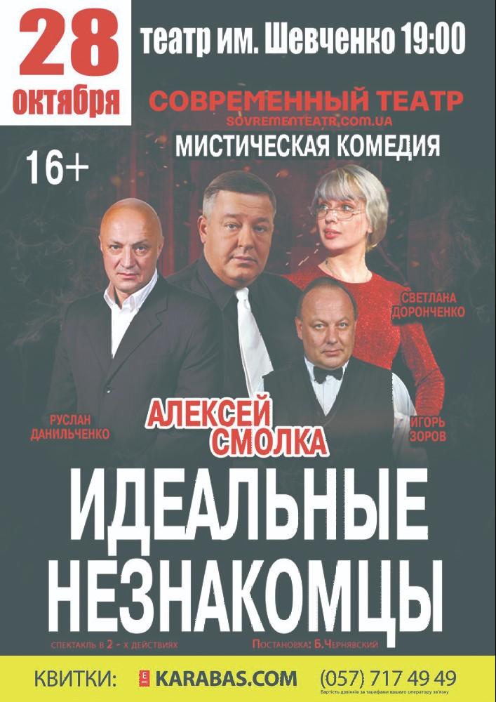Идеальные незнакомцы Харьков