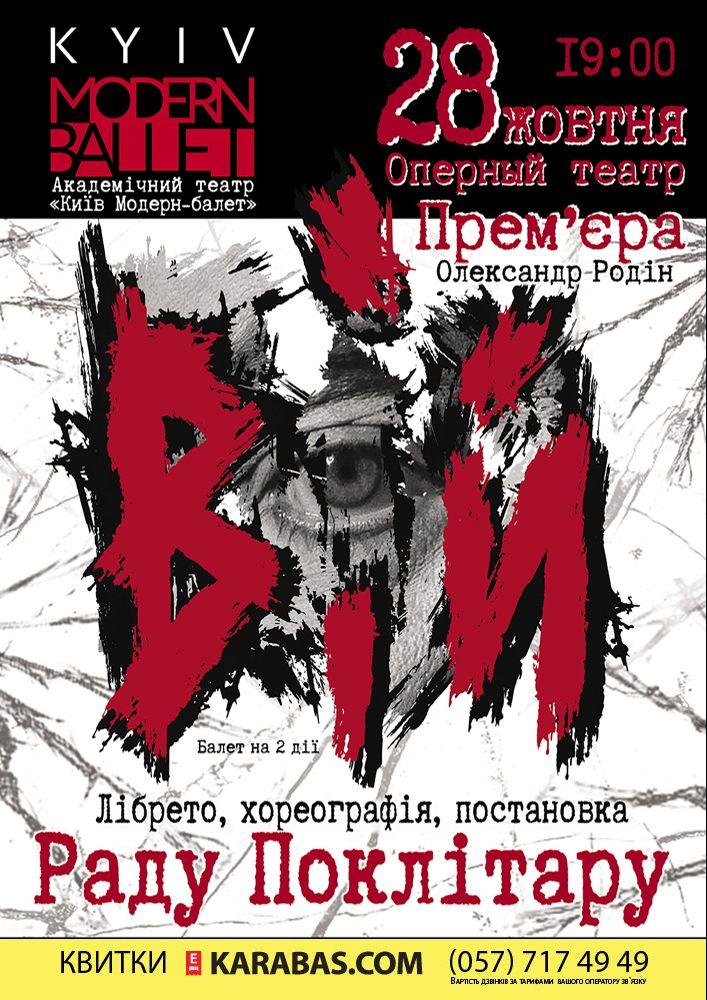 Киев модерн-балет Раду Поклитару «Вий». Премьера Харьков