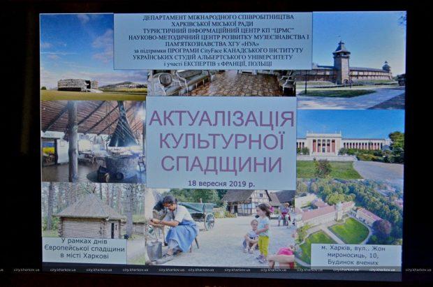 В Харькове стартовали Дни европейского наследия