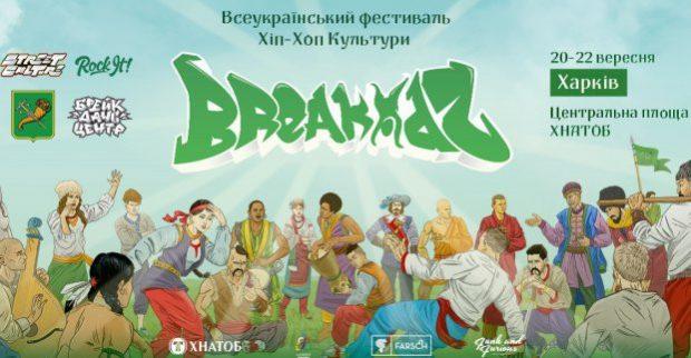 В Харькове пройдет всеукраинский фестиваль уличных культур