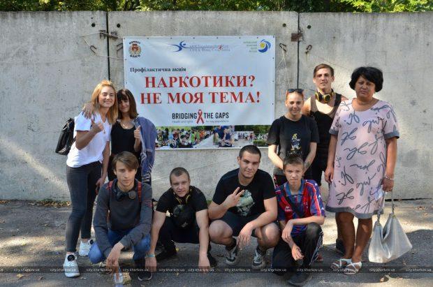 В Харькове среди подростков провели квест о вреде наркотиков