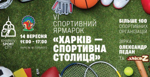 Виртуальная реальность, квесты, мастер-классы: в парке Горького состоится ярмарка спорта