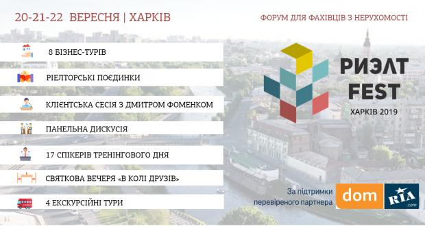 Харьков примет крупнейший форум специалистов недвижимости Риэлт-FEST