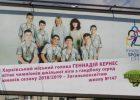 В Харькове появились билборды с победителями школьных лиг